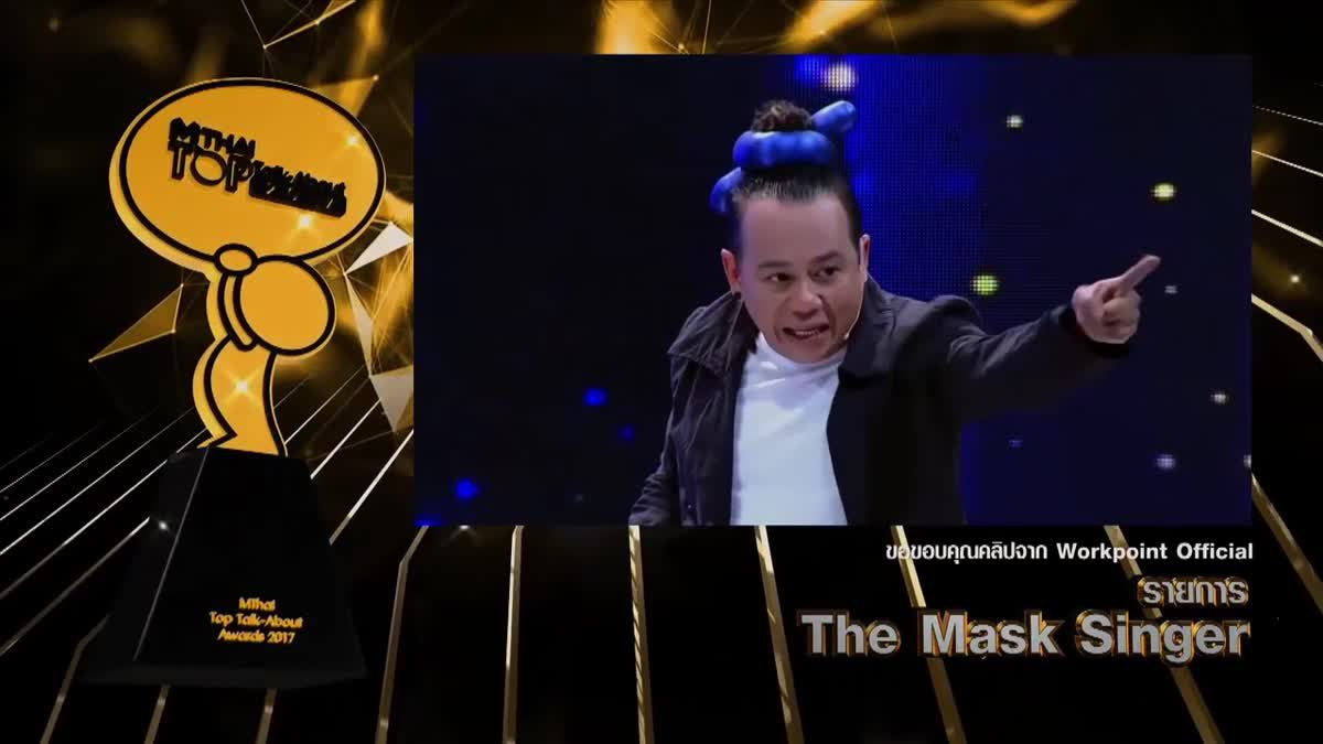 The Mask Singer รับรางวัล Top talk-about TV show 2017