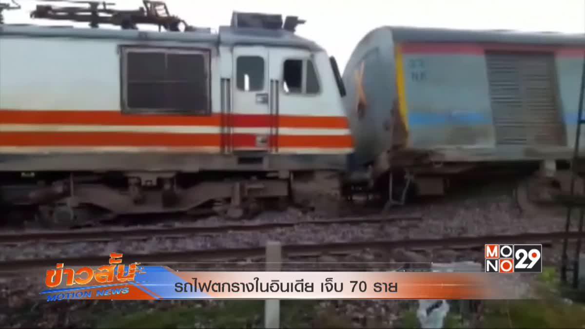 รถไฟตกรางในอินเดีย เจ็บ 70 ราย