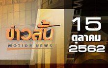 ข่าวสั้น Motion News Break 2 15-10-62