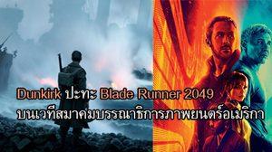Dunkirk ปะทะ Blade Runner 2049 เวทีสมาคมบรรณาธิการภาพยนตร์อเมริกา