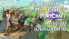 เมื่อ Fortnite + MineCraft = Fortcraft ใครจะอยู่เป็นคนสุดท้าย