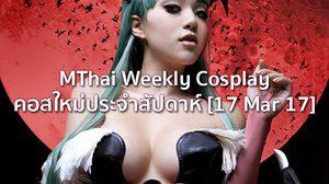 MThai Weekly Cosplay คอสใหม่ประจำสัปดาห์ [17 Mar 17]