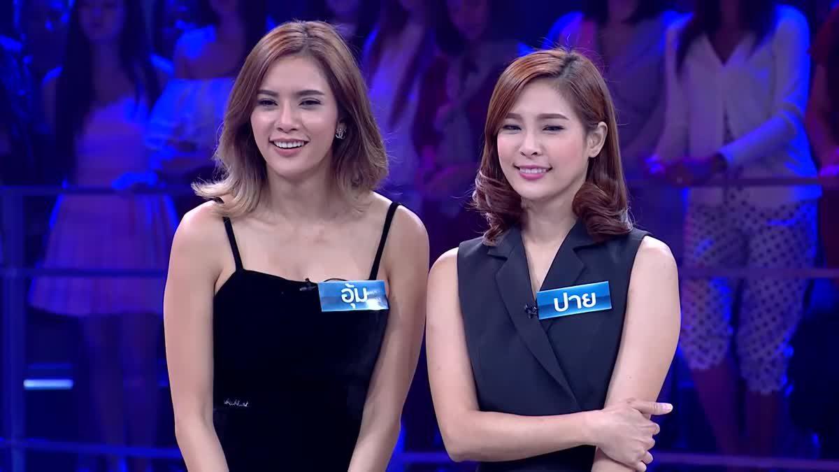 The Money Drop Thailand    คู่เพื่อนรักปาย สิตางศุ์ - อุ้ม ลักขณา   8 ก.ค. 60