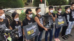 กลุ่มกรีนพีช จี้นายกฯ เร่งแก้ปัญหามลพิษทางอากาศ