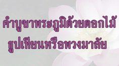 คำบูชาพระภูมิด้วยดอกไม้ธูปเทียนหรือพวงมาลัย