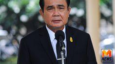 นายกฯ ปัดตอบลงพื้นที่ ไม่สนโพลไม่รู้จักไทยนิยม