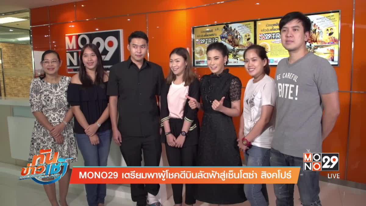 MONO29 เตรียมพาผู้โชคดีบินลัดฟ้าสู่เซ็นโตซ่า สิงคโปร์