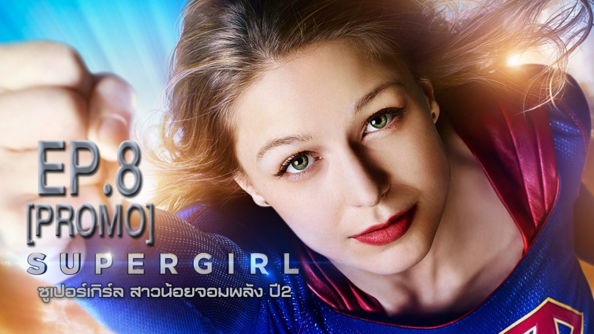 SuperGirl ซูเปอร์เกิร์ล สาวน้อยจอมพลัง ปี2 EP.8 [PROMO]