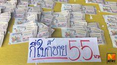 กองสลากฯ โว มาตรการแก้ไขสลากเกินราคาได้ผล บางที่ปรับลงเหลือ 50-55 บาท