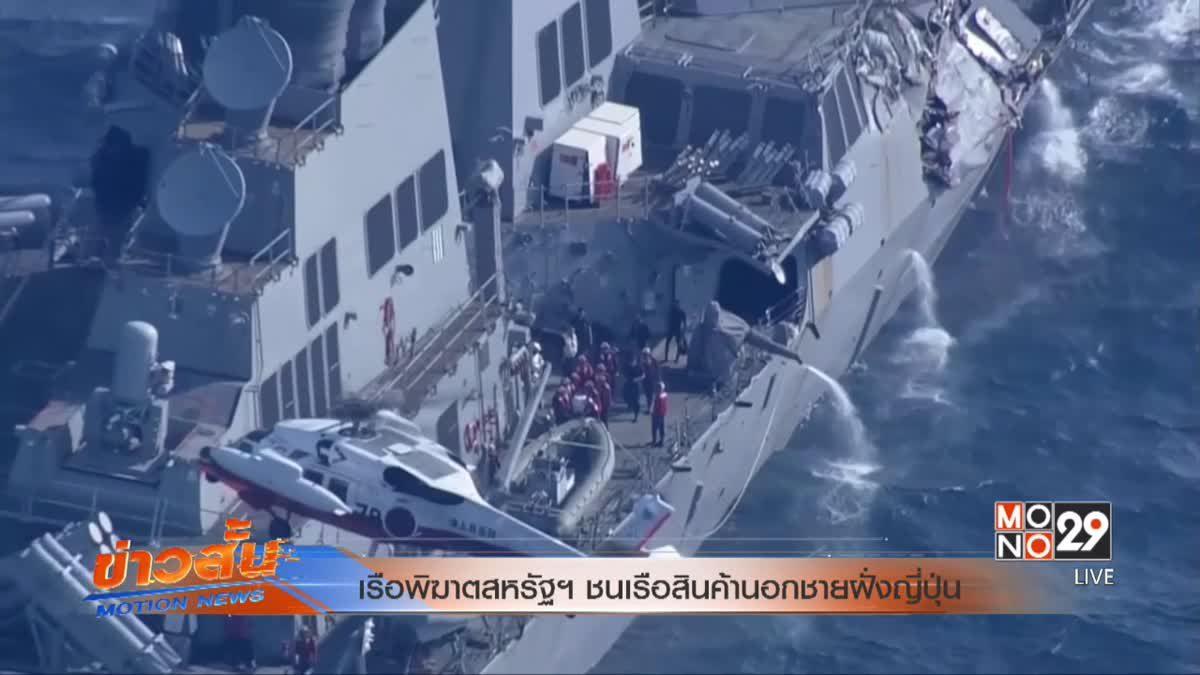 เรือพิฆาตสหรัฐฯ ชนเรือสินค้านอกชายฝั่งญี่ปุ่น