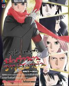 The Last: Naruto the Movie นารูโตะ เดอะมูฟวี่: ปิดตำนานวายุสลาตัน