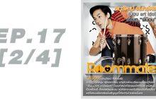 Roommate The Series EP17 [2/4] ตอน สมการ หาร 6 ตกหลุมรัก