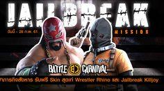 Battle Carnival อัพเดทภารกิจ Jailbreak Misson ลุ้นรับไอเทมและสกินฟรี
