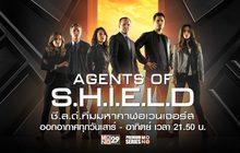 Marvel's Agents of S.H.I.E.L.D. ชี.ล.ด์. ทีมมหากาฬอเวนเจอร์ส ปี 1