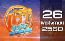 เช้าทันโลก สุดสัปดาห์ Welcome World Weekend 26-11-60