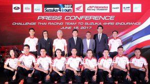 """เอ.พี.ฮอนด้า เรซซิ่ง ไทยแลนด์ ประกาศศักดาส่งทีมแข่งสายเลือดไทยทั้งทีม ลุยศึกทรหด """"ซูซูกะ เอ็นดูรานซ์"""" ที่ญี่ปุ่น"""