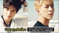 """ร่วมสนุกชิงบัตรแฟนมีตติ้ง """"อี จงฮยอน & อี จองชิน CNBLUE"""""""