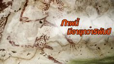 ภาพเขียนโบราณ อายุกว่าพันปี โผล่ในถ้ำที่ จ.กระบี่