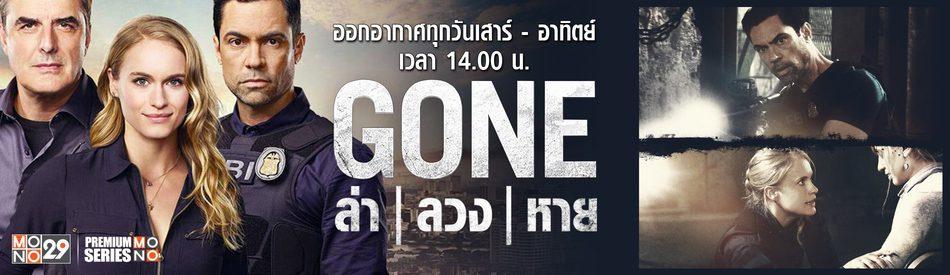 Gone ล่า l ลวง l หาย