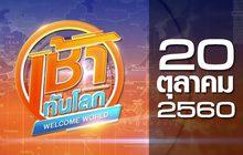 เช้าทันโลก Welcome World 20-10-60