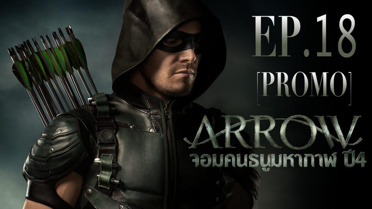 Arrow จอมคนธนูมหากาฬ ปี4 EP.18 [PROMO]