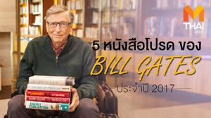 5 หนังสือโปรดของ  BILL GATES ประจำปี 2017