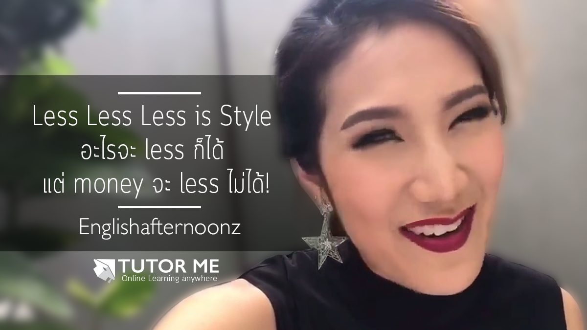 Less Less Less is Style