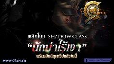 C9 ปรับโฉม Shadow Class นักฆ่าไร้เงา การจู่โจมที่แสงสว่างเอื้อมไม่ถึง