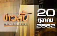 ข่าวสั้น Motion News Break 4 20-10-62