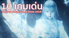 10 เกมเด่นภาคต่อจากงาน Tokyo Game Show 2016 (มีคลิป)