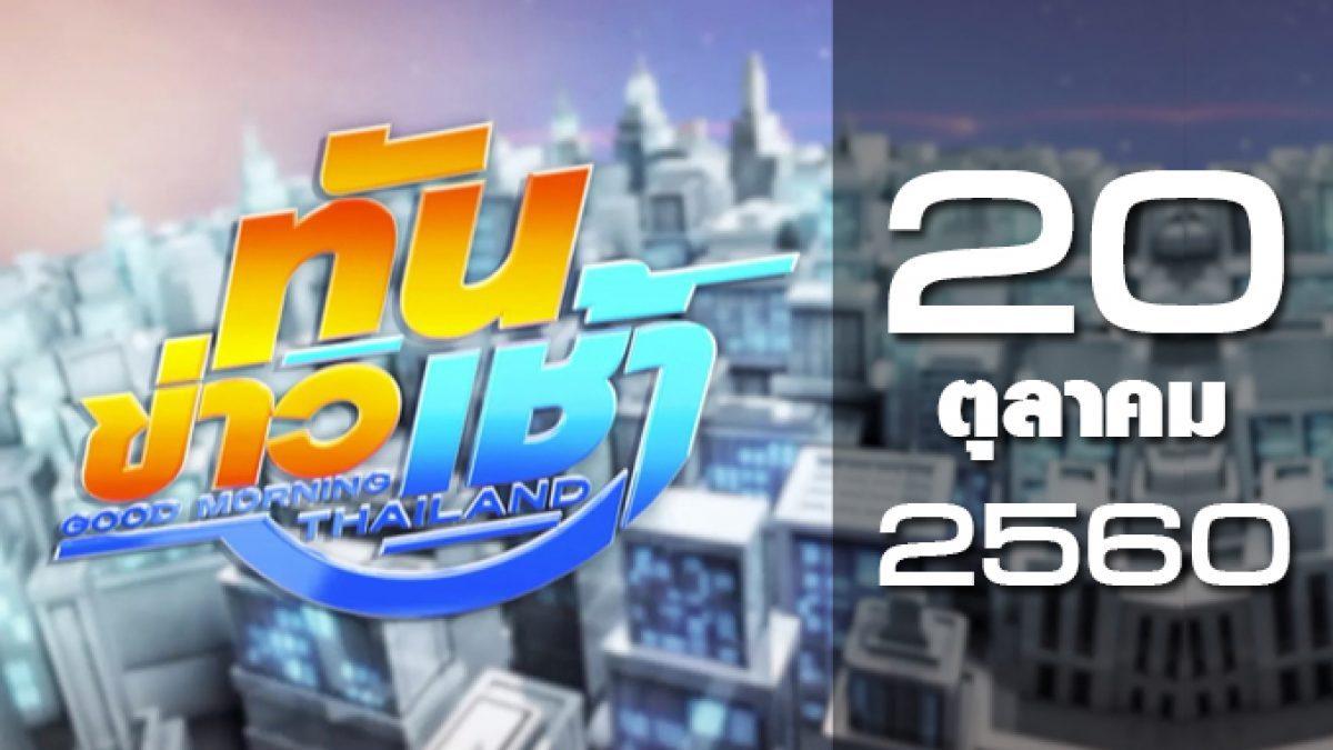 ทันข่าวเช้า Good Morning Thailand 20-10-60