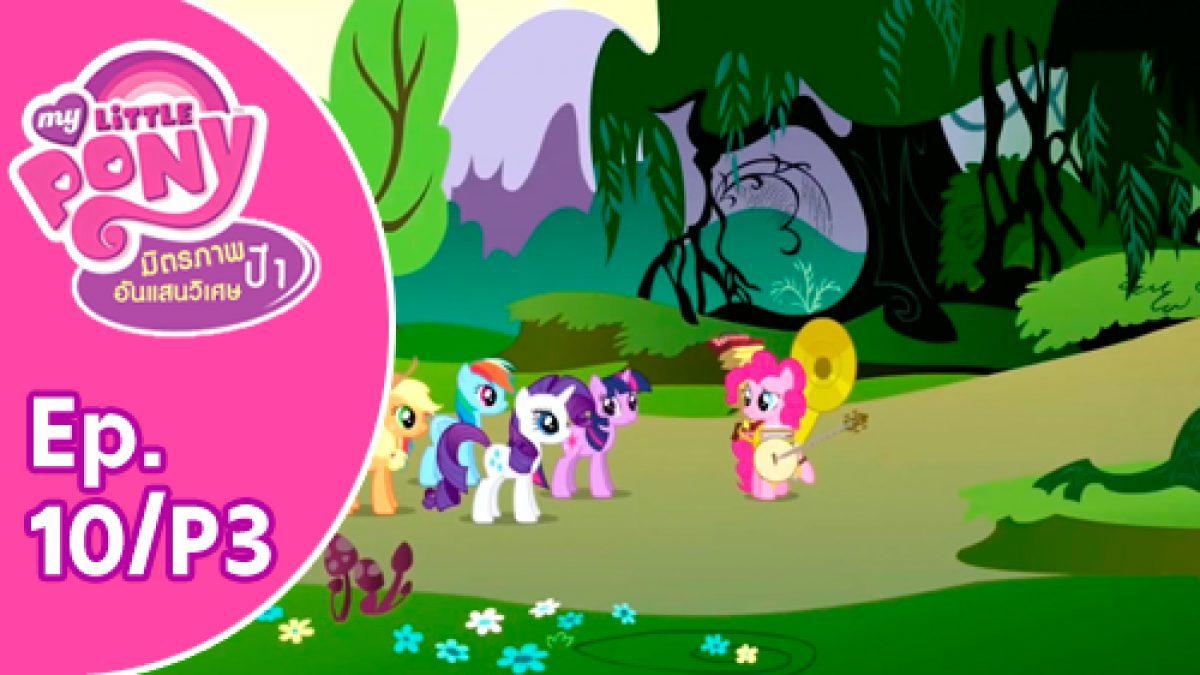 My Little Pony Friendship is Magic: มิตรภาพอันแสนวิเศษ ปี 1 Ep.10/P3