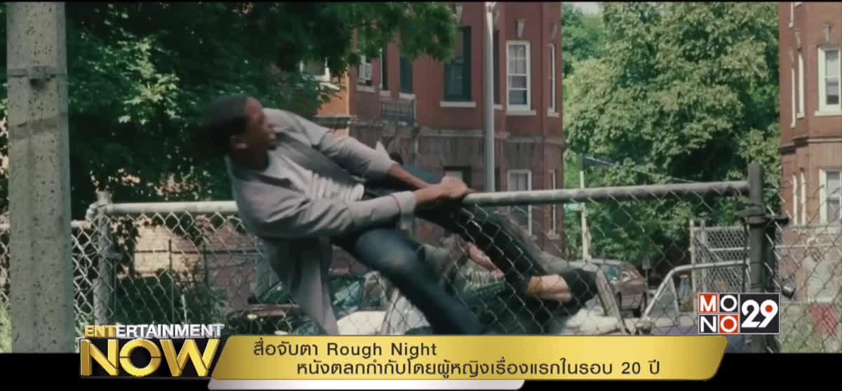 สื่อจับตา Rough Night หนังตลกกำกับโดยผู้หญิงเรื่องแรกในรอบ 20 ปี