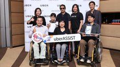 Uber เปิดตัว UberASSIST ทางเลือกใหม่ในการเดินทางของผู้พิการ และผู้สูงอายุ