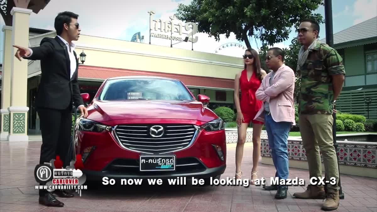 Mazda 2 Mazda CX-3 Mazda CX-5 EP.1