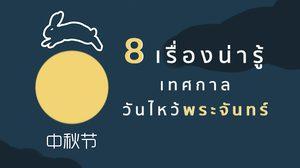 8 เรื่องน่ารู้ เกี่ยวกับ เทศกาลวันไหว้พระจันทร์