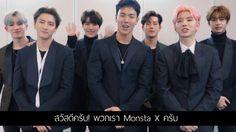 "MONSTA X อ้อนแฟนคลับไทย ""มาจับพวกเราแทนโปเกม่อนนะครับ!"""