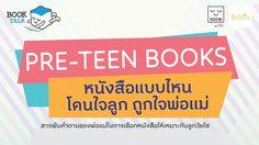 อีเวนต์ PRE-TEEN BOOKS หนังสือแบบไหน โดนใจลูก ถูกใจพ่อแม่