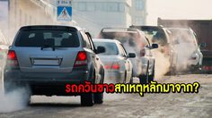รถควันขาว อีกหนึ่งสัญญานบ่งบอกความผิดปกติภายในเครื่องยนต์ ที่สาเหตุหลักมาจาก?