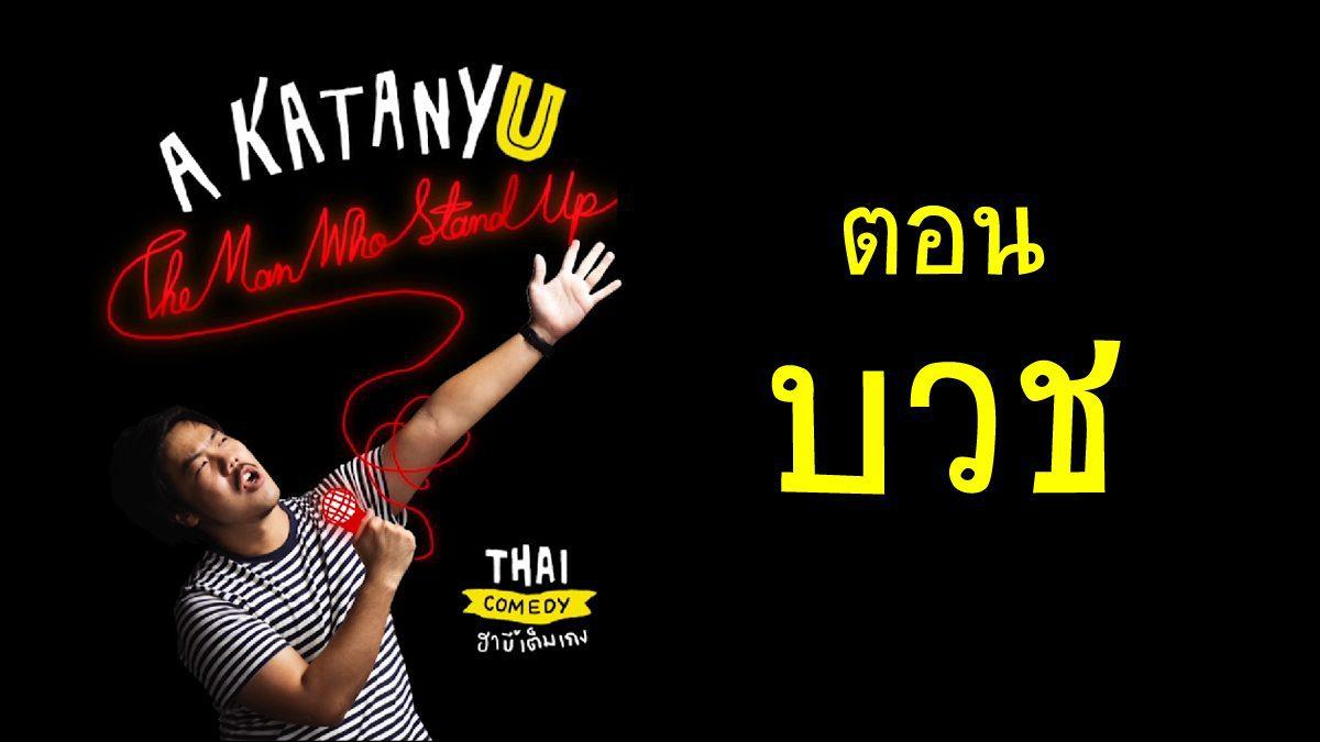 A-Katanyu Show: ประสบการณ์ลี้ลับเมื่อ A-Katanyu บวช