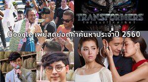 Google เผยสุดยอดคำค้นหาประจำปี 2560  ความบันเทิงยังอยู่ในความสนใจของคนไทย