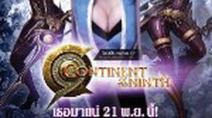 น้องเพียว maxxi TV พรีเซ็นเตอร์คนใหม่ของเกม C9