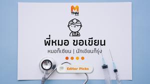 หนังสือของหมอ | พี่หมอขอเขียน ..หมอก็เซียน นักเขียนก็รุ่ง