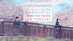 12 เหตุการณ์ที่อยากทำด้วยกันตลอดไป ที่จะปรากฏใน Kimi no Suizou wo Tabetai ตับอ่อนเธอนั้นขอฉันเถอะนะ