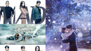 สรุปเรตติ้งซีรีส์เกาหลีวันที่ 9 พฤศจิกายน 2560