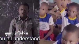จำอารมณ์นี้ได้ไหม? ไม่เข้าใจตรงไหน…ให้ถามครู