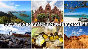 แนะนำ 10 สถานที่ท่องเที่ยว ประจำเดือนพฤษภาคม