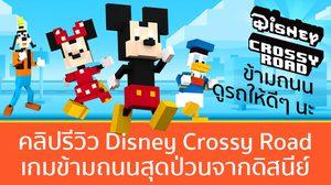 [REVIEW] Disney Crossy Road เกมข้ามถนนสุดป่วน กับตัวละครจากดิสนีย์