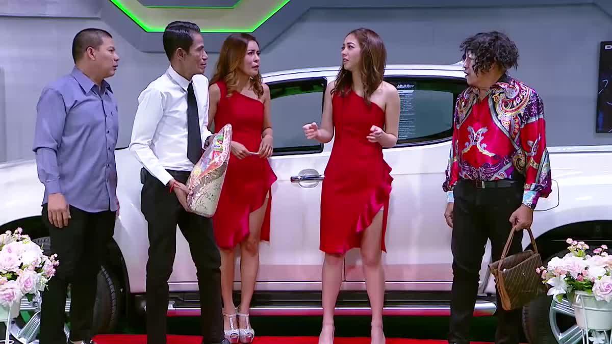 บริษัท ฮา ไม่จำกัด โชว์รูมโชว์ฮา ตอน เปิดตัวรถ เปิดตัวรัก