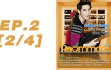 Roommate The Series EP2 [2/4] ตอน รักหลอกๆ หยอกเล่นๆ